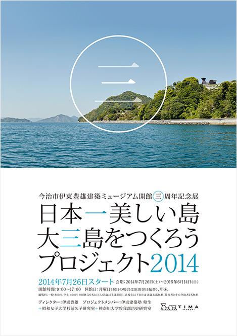 2014_exhibition