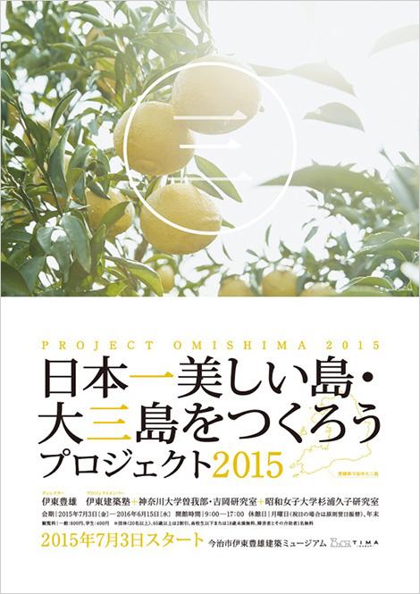 2015_exhibition