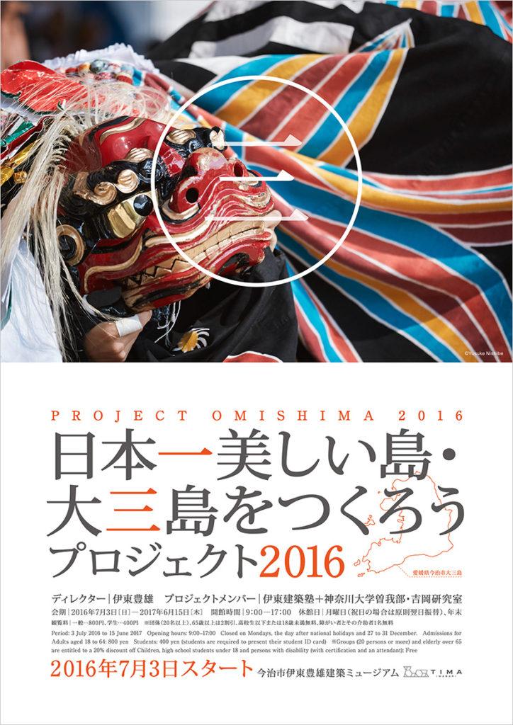 2016_exhibition